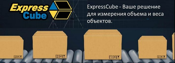 ExpressCube
