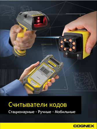 Cognex catalog new titul.png